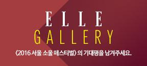 ELLE Gallery - 2016 서울 소울 페스티벌